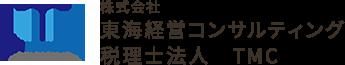 株式会社 東海経営コンサルティング