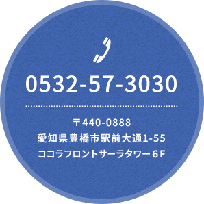 0532-57-3030