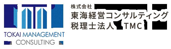 税理士への問い合わせなら愛知県豊橋市の東海経営コンサルティングへ